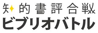 ビブリオバトルロゴ