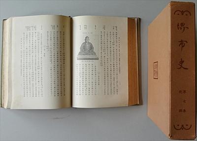 画像:堺市史7巻