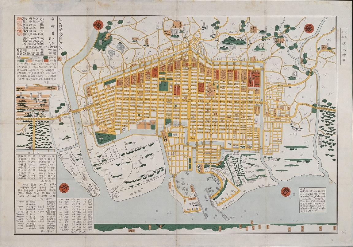 デジタルアーカイブで巡る堺 堺市立図書館
